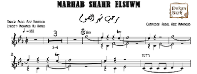 Marhab shahr el soum Music Sheet