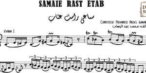 Samaei Rast Etab Music Sheet