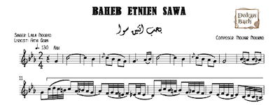 Baheb Etnen Sawa - بحب اتنين سوا