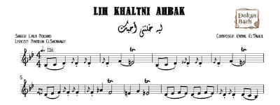 Lih Khaletny Ahebak - ليه خلتني احبك