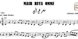 Masr Heya Omy - مصر هي امي