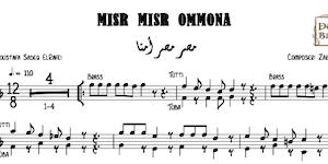 Misr Misr Omona - مصر مصر امنا