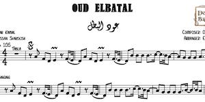 Oud ElBatal - عود البطل