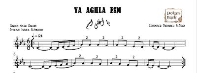 Ya Aghla Esm - يا أغلى اسم فالوجود