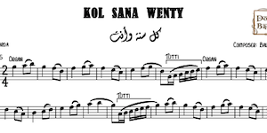 Kol Sana wenty - كل سنة وانتي طيبة يا مامتي