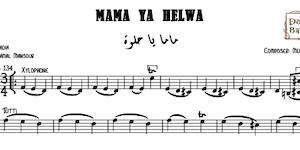 Mama ya Helwa - ماما يا حلوة - نوت موسيقية