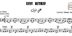 Einy Bitref-Free - عيني بترف - Music Sheets