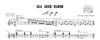 Ala Aech ElHob-Free -على العش الحب Music Sheets