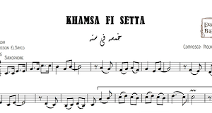 Khamsa Fi Setta-Free - خمسة في ستة Music Sheets