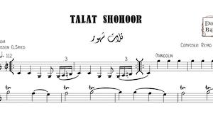 Talat Shohoor - Free - تلات شهور Music Sheets
