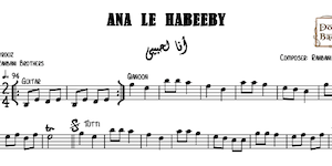 Ana Le Habeeby-Free انا لحبيبي