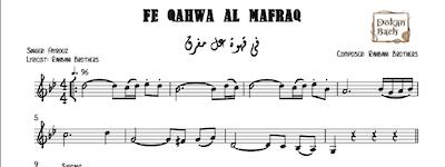 Fe Qahwa Al Mafraq-Free في قهوة عالمفرق
