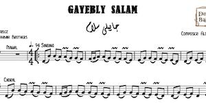 Gayebly Salam-Free جايبلي سلام