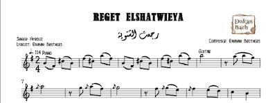 Reget ElShatwieya-Free رجعت الشتوية