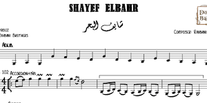 Shayef ElBahr-Free شايف البحر